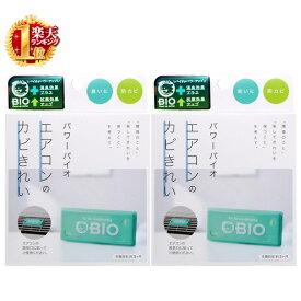 【 2個セット 】 コジット パワーバイオ 日本製 エアコンのカビきれい エアコン 掃除 バイオ BIO 防カビ カビ対策 カビ防止 抗カビ カビ 臭い 匂い ニオイ におい 対策 吸気口 送料無料