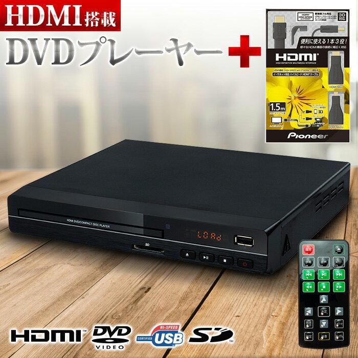 【 DVDプレーヤー + パイオニア HDMIケーブルセット 】 HDMI端子搭載 USB端子搭載 本体 pionner リモコン付き HDMI DVDプレイヤー HDMI リモコン フルリモコン AVケーブルUSB USB端子 MP3 USB録音 JPG USBメモリ CD SD SDカード ブラック 黒 据え置き