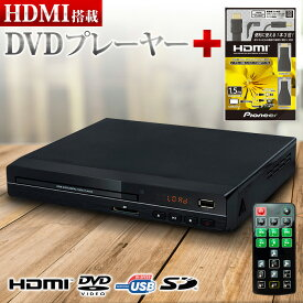 【 店内ほぼ全品最大P20倍 6/25 20:00〜23:59 】【 DVDプレーヤー + パイオニア HDMIケーブルセット 】 HDMI端子搭載 USB端子搭載 本体 pionner リモコン付き HDMI DVDプレイヤー HDMI リモコン フルリモコン