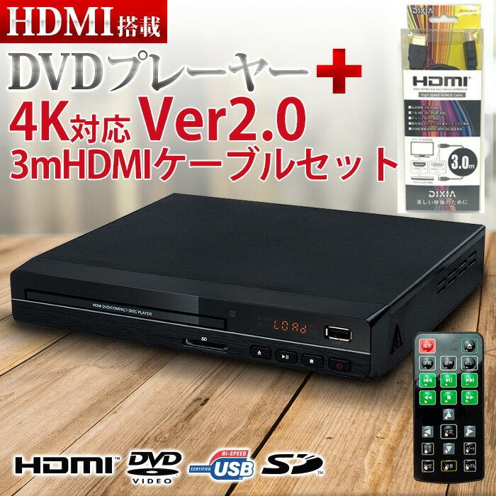 当店オリジナルセット 【4K 3D 対応 HDMIケーブル3m セット 】DVDプレーヤー HDMI端子 USB端子搭載 再生専用 リモコン付き HDMI DVDプレイヤー HDMI 本体 リモコン フルリモコン AVケーブル DVD-H225 USB USB端子 DVDプレイヤー 送料無料