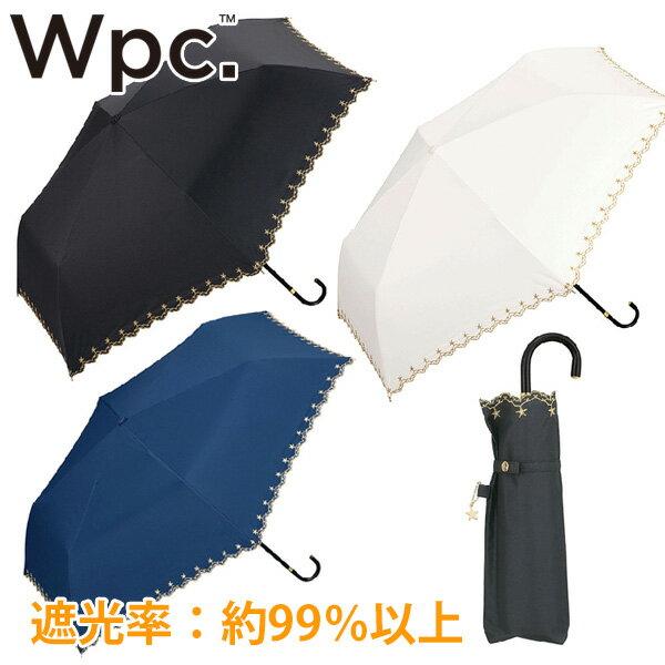 W.P.C 傘 日傘 晴雨兼用 遮光率 遮蔽率 約99%以上 レディース 折りたたみ 雨傘 日傘 おしゃれ 折畳み 折りたたみ傘 かさ カサ UV UVカット 紫外線 晴れ 雨コンパクト 遮熱 日よけ 日除け 日焼け 対策 星 スター チャーム 送料無料