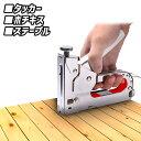 タッカー 釘 ホッチキス ホチキス ステープル 貼り 工具 メタルタッカー DIY 日曜大工 固定 貼り付け 貼り替え 張り替…