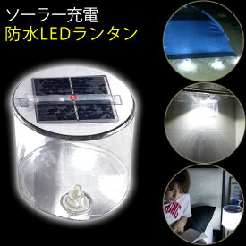 ランタン LED ソーラー エアーランタン 折り畳み式 防災 ソーラーLEDエアーランタン 防水 軽量 コンパクト LED ソーラー充電 ライト ランタン 充電 折りたたみ エアー ソーラー式 ソーラー充電式 送料無料