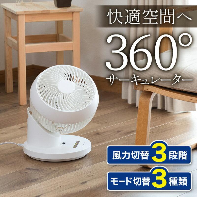 2019 最新モデル 3D サーキュレーター 360°首振り回転 1年保証 AC 首振り おしゃれ 静音 天井 タイマー 固定 CF-AC40 ホワイト 白 送風機 扇風機 エコ エアコン 冷房 暖房 節約 省エネ シンプル コンパクト リモコン リモコン付