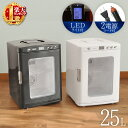 冷温庫 冷蔵庫 小型 車載 1ドア 25L 1年保証 AC DC ぺルチェ式 ミニ冷蔵庫 小型冷蔵庫 保冷 温庫 保冷 保温 ポータブ…