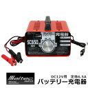 メルテック Meltec バッテリー 充電器 [ SC650 ] 急速 バッテリー チャージャー DC12V 密閉型 開放型 急速充電 保持充…