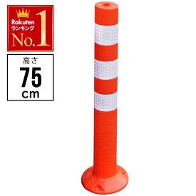 ソフトコーン 送料無料 車線分離標 反射光源 75×19.5cm 赤白 ガイド 75cm 迷惑駐車 駐車場 道路