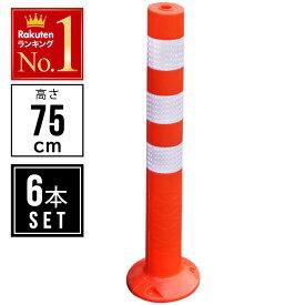 6本セット ソフトコーン 車線分離標 75×19.5cm 赤白 ガイド 75cm