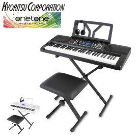 キーボード ONETONE 送料無料 多機能 練習 61鍵盤 ボックス型 鍵盤 子供 ギフト 練習用 ピアノ 楽器 掃除 軽量 レッスン モード ステップアップ コンパクト ワントーン プレゼント ギフト 電子ピアノ