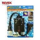 REVEX CDS24 CDS-24 タイマーコンセント 光センサー付タイマーコンセント 自動点灯 自動消灯 コンセントタイマー 屋外…