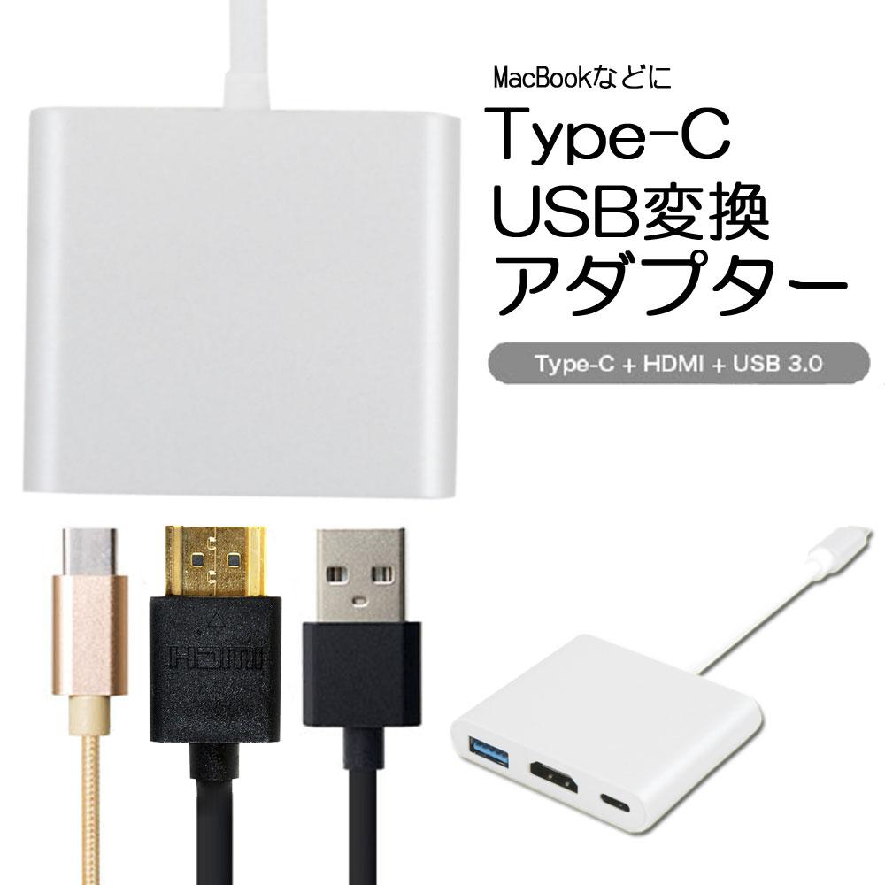 HDMI 変換 アダプター 送料無料 USB 3ポート 映像出力 パソコン ケーブル 4K MacBook pro アルミ シルバー Apple Notebook 会議 プレゼン 持ち運び モニター プロジェクター 高画質 typeC 充電 映画 ゲーム