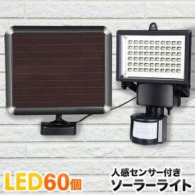 ソーラーライト 屋外 明るい 人感センサー ライト 850ルーメン リチウム電池 長持ち ソーラー ソーラー充電式 太陽光 自動点灯 防雨 長寿命 センサー 広範囲 照射 高輝度 LED 60個 コードレス ガーデン 庭 玄関 ガーデニング エクステリア 送料無料