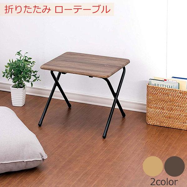 折りたたみ テーブル ロータイプ コンパクト シンプル サイドテーブル ロウタイプ 収納 省スペース ミニテーブル 折り畳み フォールディングテーブル ハイテーブル 木目調 ナチュラル 木目 ブラウン 机 つくえ