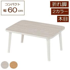 折りたたみテーブル ローテーブル テーブル 折畳みテーブル 折れ脚テーブル 座卓 ちゃぶ台 コーヒーテーブル 折り畳みテーブル センターテーブル リビングテーブル ミニテーブル カフェテーブル 折り畳み