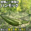 ハンモック 蚊帳付 アウトドア キャンプ 屋外 蚊帳付ハンモック コンパクト 耐荷重 300kg 超広い 1人用 2人用 簡単 取…
