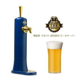 ビールサーバー ブルー TEES スタンド スタンドビールサーバー ビールサーバー TSBR03BL 生ビール 家庭用 ビアサーバー 本格的 超音波 ビール 缶ビール 瓶ビール クリーミー 泡 ビールサーバ 超音波式 家飲み 父の日 ギフト 誕生日 青 送料無料 電池式