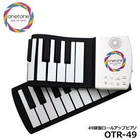ロールアップピアノ 49鍵盤 キーボード [ OTR-49 ] 楽器 演奏 子供 子供用 電子ピアノ キッズ 練習用 練習 持ち運び ピアノ ワントーン OTR49 ONE TONE ロールピアノ ハンド くるくる 携帯 手巻き KYORITSU 49 鍵盤 持ち運びキーボード