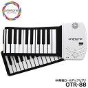 ロールアップピアノ 88鍵盤 キーボード [ OTR-88 ] 楽器 演奏 子供 子供用 電子ピアノ キッズ 練習用 練習 持ち運び …