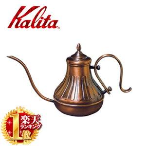 カリタKalita銅製ドリップ式専用コーヒーポット銅ポット900900ml喫茶店珈琲コーヒーコーヒーショップ店舗