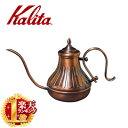 カリタ Kalita 銅ポット 900ml 52017 ドリップ式専用 コーヒーポット 日本製 銅製 銅 ポット 喫茶店 珈琲 コーヒー コ…