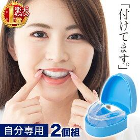 2個入り マウスピース 男女兼用 いびき 歯ぎしり 歯形で作る マウスガード 2個セット いびき 対策 グッズ 歯ぎしり いびき 対策 いびきグッズ 歯形 歯ぎしりマウスガード ケース 予防 レディース メンズ 送料無料