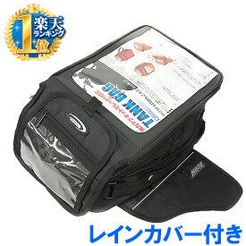 ツーリングバッグ タンクバッグ レインカバー付き 送料無料 バイク マグネット オフロード ツーリング バック タンクバック ショルダー ナビバッグ ショルダーバッグ マグネットバッグ