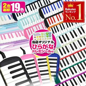 32鍵盤キョーリツコーポレーションKCケース付き鍵盤ハーモニカメロディーピアノ[P3001-32K]ピアニカピアノ鍵盤ハーモニカ学校授業音楽教育吹き口卓奏用立奏用
