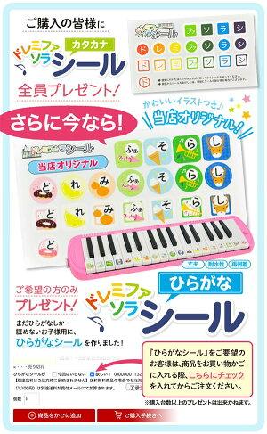 鍵盤ハーモニカ17色32鍵盤おまけ付きP3001-32Kキョーリツコーポレーションメロディーピアノお名前シールケース付き鍵盤ハーモニカ吹き口入学入園本体送料無料