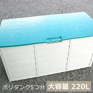 屋外 収納ボックス 220L ハンドル キャスター付き コンテナボックス 収納ベランダ ストッカー 物置 保管箱 ごみ置き場 ゴミステーション 南京錠の取り付け 220リットル 収納庫