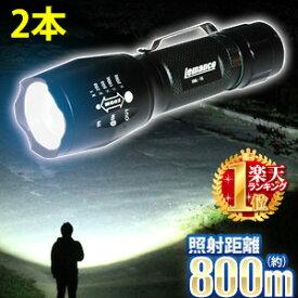 【 2本セット 】 懐中電灯 LED LEDライト ハンドライト ハンドライト [ XM-lt6 ] 約 1600lm 超強力 T6 Lemanco 広角 ズーム T6LED採用 散歩 釣り 強力 明るい ライト 災害 防災グッズ IP4X 送料無料
