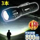 懐中電灯 3本セット LED LEDライト [ XM-lt6 ] 約 1600lm 超強力 Lemanco T6 広角 ズーム ハンドライト T6LED採用 IP4…