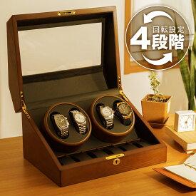 木目調 ワインディングマシーン 4本巻き 腕時計 ワインディングマシン 4本巻 1年保証 マブチモーター 自動巻き ウォッチワインダー ワインダー ワインディング マシン 電動振動装置 自動巻上げ機 送料無料