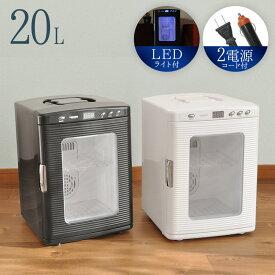 冷蔵庫 小型 1ドア 冷温庫 小型冷蔵庫 20L ポータブル 保冷温庫 車内で使える 2電源式 ぺルチェ式 AC DC 保冷 保温 20リットル 1人暮らし ミニ冷蔵庫 車 車載 ドライブ アウトドア