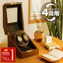 木目調 ワインディングマシーン 2本巻き 腕時計 ワインディングマシン 2本巻 1年保証 マブチモーター 自動巻き ウォッ…