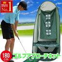 ゴルフ用 アプローチ 練習 アプローチネット 高さ 180cm 折りたたみ可能 ゴルフ 練習 ゴルフネット 練習ネット 室内 …