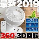 【登録・エントリーで店内全商品P5倍 4/22 20:00〜4/26 01:59】2019 最新モデル 3D サーキュレーター 360°首振り回転…