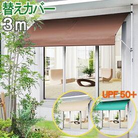 専用替えカバー オーニング 日よけ シェード つっぱり 3m 雨よけ カバー 防水 取り付け簡単 テント 撥水 紫外線 日差し UVカット スクリーン UPF 日除け 突っ張り式 サンシェード 300cm 節約 エコ ベランダ 緑 ベージュ 茶 ブラウン 一軒や 庭