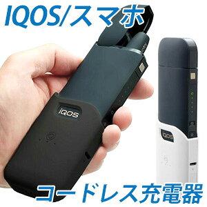 IQOS アイコス スマホ コードレス 充電器 RB-18 バッテリー モバイルバッテリー IQOS2.4Plus アイコス2.4プラス 本体 充電機 アイコス用 icos用 2.4 plus アイコス充電器 iQOS充電器 電子タバコ 人気 電子