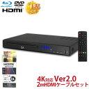 4K対応 HDMIケーブル 2m おまけ ブルーレイプレイヤー HDMI端子搭載 本体 DVDプレーヤー 再生専用 リモコン付き BD-26…