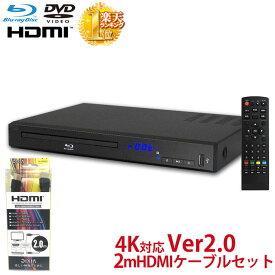 4K対応 HDMIケーブル 2m おまけ ブルーレイプレイヤー HDMI端子搭載 本体 DVDプレーヤー 再生専用 リモコン付き BD-2601 HDMI ブルーレイディスクプレーヤー USB端子搭載 DVDプレイヤー HDMI 送料無料