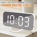目覚まし時計 子供 おしゃれ デジタル ミラー型 ダブルUSBポート付き アラーム スヌーズ 表示 時計 多機能 LED インテ…