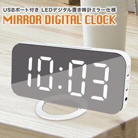 目覚まし時計 子供 おしゃれ デジタル ミラー型 ダブルUSBポート付き アラーム スヌーズ 表示 時計 多機能 LED インテリア USB シンプル ホワイト 白 リビング ベッド プレゼント 母の日 父の日 女の子 置き時計 置時計 北欧 めざまし 贈り物