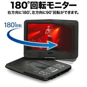 【AC/シガーソケット電源付き】DVDプレーヤーポータブル1年保証内蔵バッテリー録音USBメモリSDカードCPRMVRモード3電源10.1インチ車載バッグ付DVDプレイヤーポータブルDVDプレーヤーACDCUSBSD再生充電バッテリー車載車車内本体軽量送料無料