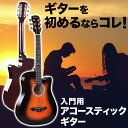 【 店内ほぼ全品P10倍 9/19 20:00〜 9/20 01:59 】アコースティックギター 初心者 送料無料 新品 ギター 弦 音楽 楽器…