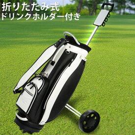 折りたたみ ゴルフカート 2輪 手引き 折り畳み 折畳み ゴルフ カート キャリーカート キャディバッグ 軽量 コンパクト ゴルフバッグ 持ち運び 移動 スポーツ