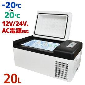 冷蔵庫 冷凍庫 20L 送料無料 AC / DC 電源コード付き -20℃ AC DC 12V 24V 1年保証 クーラーボックス 車載 DC電源約3.4m 大型車 普通車 保冷庫 DC電源対応 大容量
