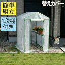 替えカバー ビニール温室 温室 簡単 送料無料 家庭用 ビニール温室 ガーデンハウス ラック フラワースタンド フラワー…