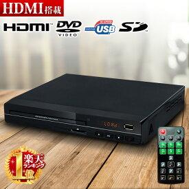 VR CPRM 対応 DVDプレーヤー HDMI端子搭載 AVケーブル付属 USB端子 本体 再生専用 リモコン付き DVDプレイヤー 黒 ブラック シンプル 人気 おすすめ DVD-H225 リモコン付属 HDMI HDMI端子 送料無料