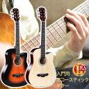 アコースティックギター 初心者 送料無料 新品 ギター 弦 音楽 楽器 入門 フォークギター クラシックギター おすすめ …