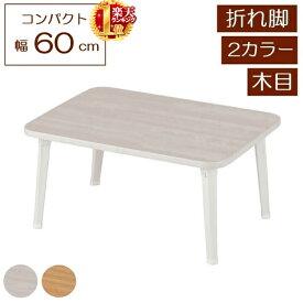 折りたたみテーブル ローテーブル テーブル 折畳みテーブル 折れ脚テーブル 座卓 ちゃぶ台 コーヒーテーブル 折り畳みテーブル センターテーブル リビングテーブル ミニテーブル カフェテーブル 折り畳み 折りたたみ 折畳 折畳み 木目調 長方形 幅60 60×45 木製 送料
